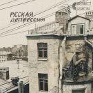 Плейлист Венкова - Русская депрессия (Мини-альбом) 2019