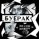 Буерак - Полны Любви (Сингл) 2014