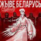 Элизиум - Жыве Беларусь (Сингл) 2020