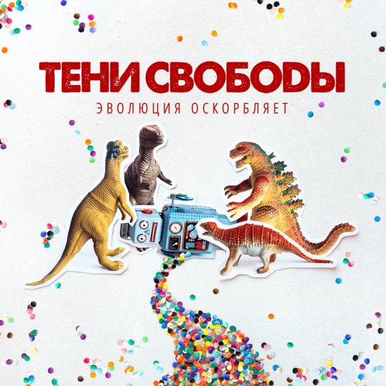 Тени свободы - Эволюция оскорбляет (Альбом) 2016