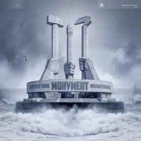 Молчат Дома - Монумент (Альбом) 2020