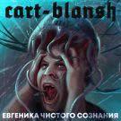 Cart-Blansh - Евгеника чистого сознания (Мини-альбом) 2020