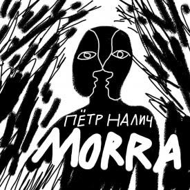 Пётр Налич - Morra (Альбом) 2020