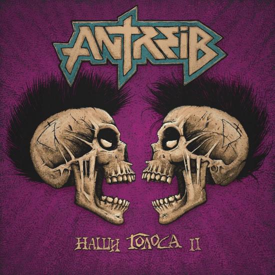 Antreib - Наши голоса II (Альбом) 2020