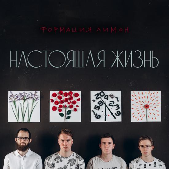 Формация Лимон - Настоящая жизнь (Альбом) 2021