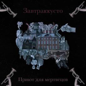 Завтраккусто - Приют для мертвецов (Альбом) 2021