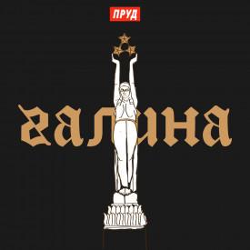 Пруд - Галина (Сингл) 2021