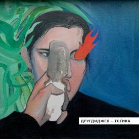 другдиджея - готика (Мини-альбом) 2021