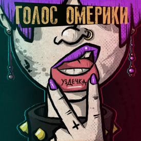 Голос Омерики - Уздечка (Мини-альбом) 2021