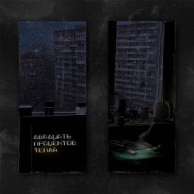 Stepnyye ogni - Двадцать процентов тепла (Мини-альбом) 2021