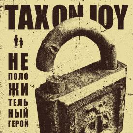 Tax On Joy - Неположительный герой (Мини-альбом) 2021
