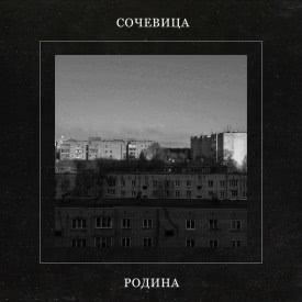 Сочевица - Родина (Мини-альбом) 2021