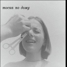 Тоска по дому - кровь (Мини-альбом) 2021